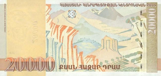 Армянский драм. Купюра номиналом в 20000 AMD. реверс (обратная сторона).