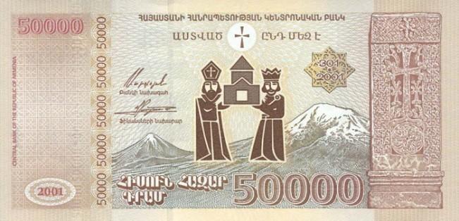 Армянский драм. Купюра номиналом в 50000 AMD. аверс (лицевая сторона).