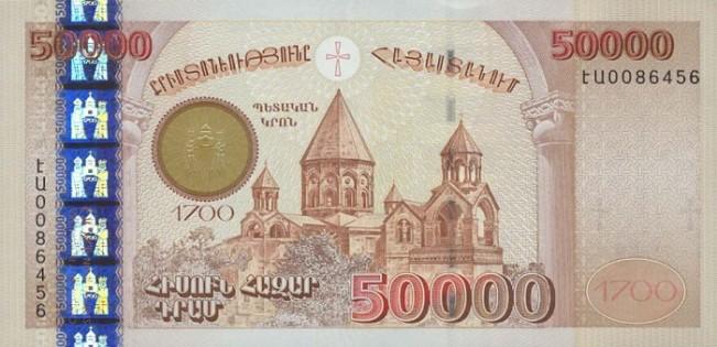 Армянский драм. Купюра номиналом в 50000 AMD. реверс (обратная сторона).
