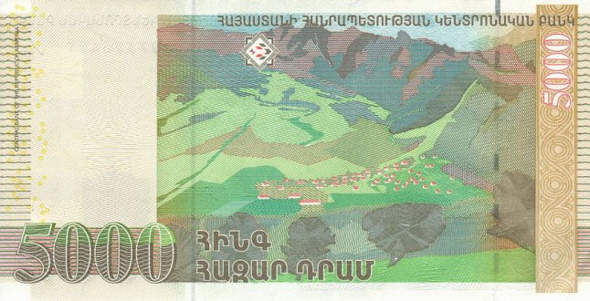 Армянский драм. Купюра номиналом в 5000 AMD. реверс (обратная сторона).