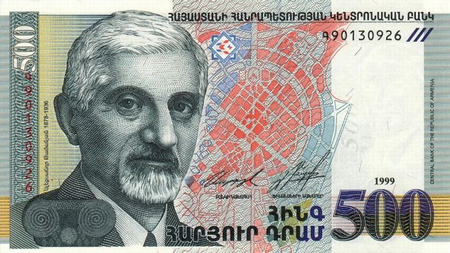 Армянский драм. Купюра номиналом в 500 AMD. аверс (лицевая сторона).