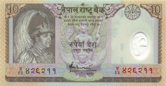 Непальская рупия. Купюра номиналом в 10 NPR, аверс (лицевая сторона).