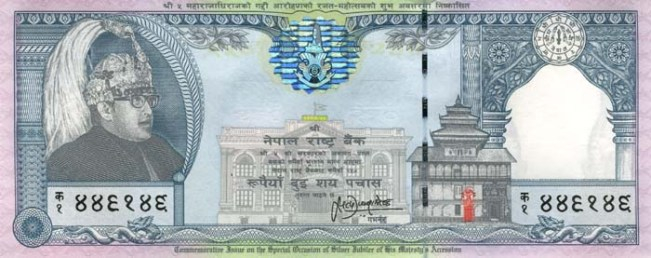 Непальская рупия. Купюра номиналом в 250 NPR, аверс (лицевая сторона).