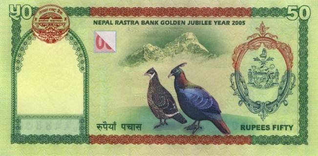 Непальская рупия. Купюра номиналом в 50 NPR, реверс (обратная сторона).