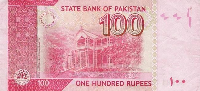Пакистанская рупия. Купюра номиналом в 100 PKR, реверс (обратная сторона).
