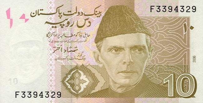 Пакистанская рупия. Купюра номиналом в 10 PKR, аверс (лицевая сторона).