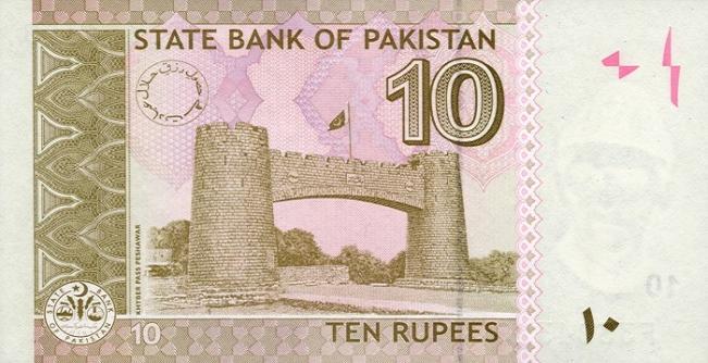Пакистанская рупия. Купюра номиналом в 10 PKR, реверс (обратная сторона).