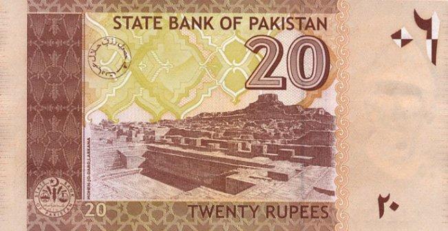 Пакистанская рупия. Купюра номиналом в 20 PKR, реверс (обратная сторона).