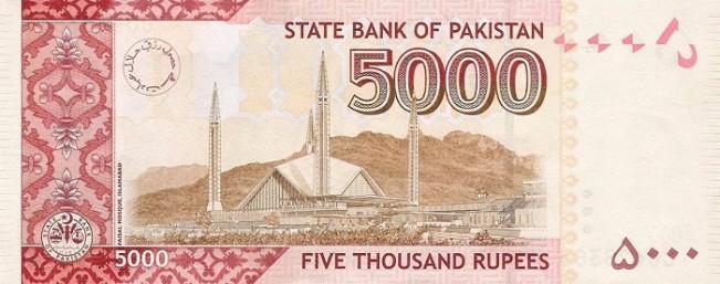 Пакистанская рупия. Купюра номиналом в 5000 PKR, реверс (обратная сторона).