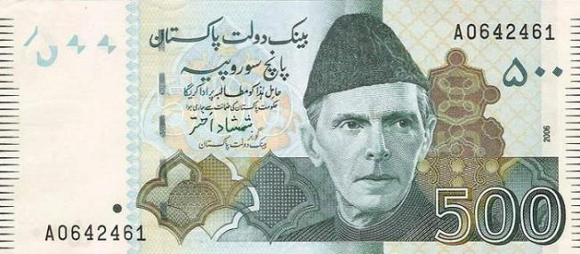 Пакистанская рупия. Купюра номиналом в 500 PKR, аверс (лицевая сторона).
