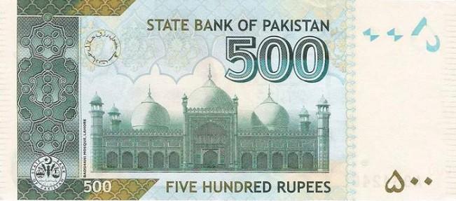 Пакистанская рупия. Купюра номиналом в 500 PKR, реверс (обратная сторона).