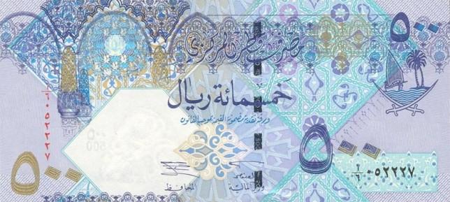 Катарский риал. Купюра номиналом в 500 QAR, аверс (лицевая сторона).