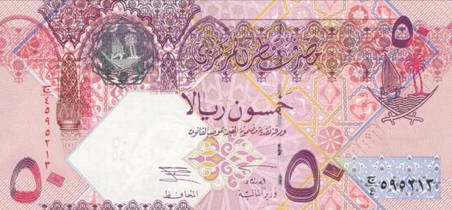 Катарский риал. Купюра номиналом в 50 QAR, аверс (лицевая сторона).
