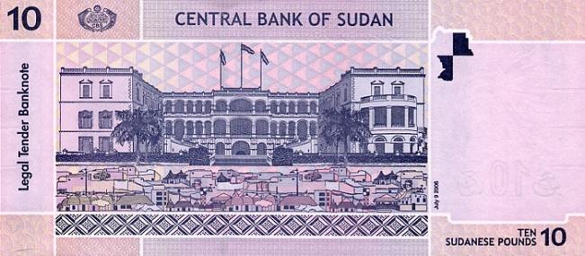 Суданский фунт. Купюра номиналом в 10 SDG, реверс (обратная сторона).