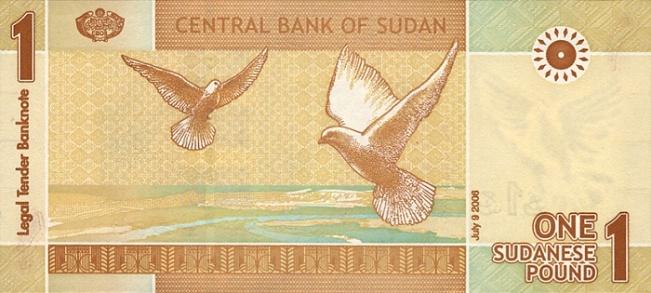 Суданский фунт. Купюра номиналом в 1 SDG, реверс (обратная сторона).