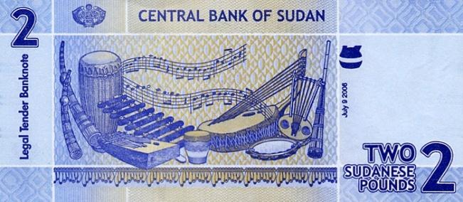 Суданский фунт. Купюра номиналом в 2 SDG, реверс (обратная сторона).