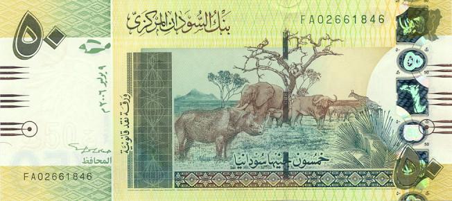 Суданский фунт. Купюра номиналом в 50 SDG, аверс (лицевая сторона).