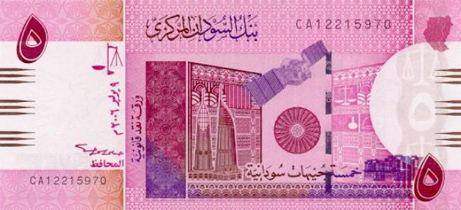 Суданский фунт. Купюра номиналом в 5 SDG, аверс (лицевая сторона).