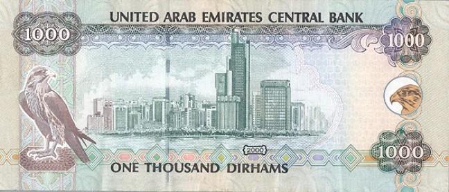 Дихрам ОАЭ. Купюра номиналом в 1000 AED, реверс (обратная сторона).