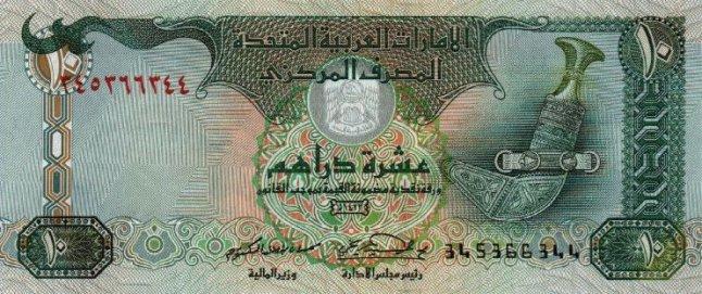 Дихрам ОАЭ. Купюра номиналом в 10 AED, аверс (лицевая сторона).