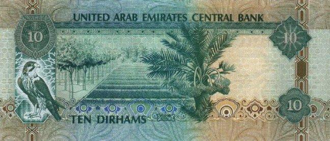 Дихрам ОАЭ. Купюра номиналом в 10 AED, реверс (обратная сторона).