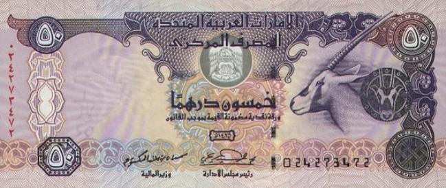 Дихрам ОАЭ. Купюра номиналом в 50 AED, аверс (лицевая сторона).
