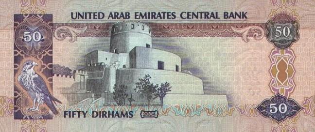 Дихрам ОАЭ. Купюра номиналом в 50 AED, реверс (обратная сторона).