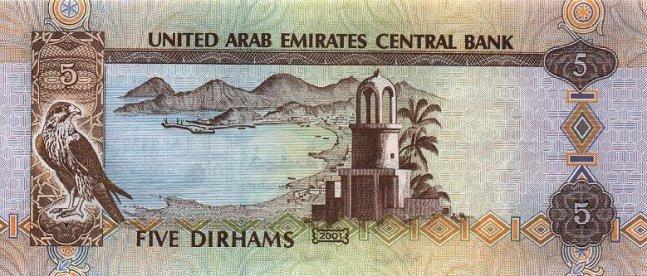 Дихрам ОАЭ. Купюра номиналом в 5 AED, реверс (обратная сторона).