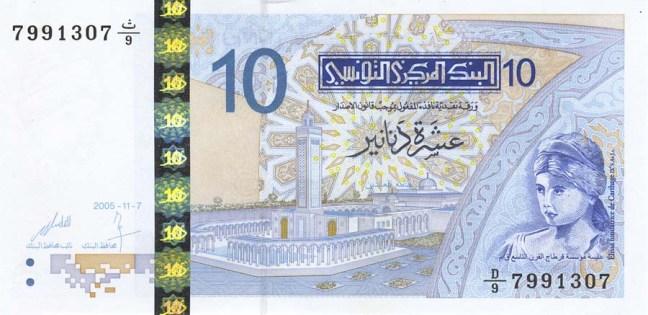 Тунисский динар. Купюра номиналом в 10 TND, аверс (лицевая сторона).