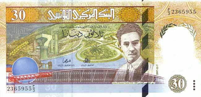 Тунисский динар. Купюра номиналом в 30 TND, аверс (лицевая сторона).