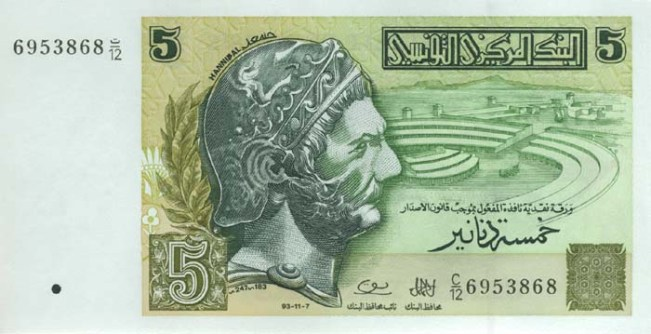 Тунисский динар. Купюра номиналом в 5 TND, аверс (лицевая сторона).