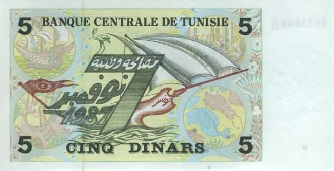 Тунисский динар. Купюра номиналом в 5 TND, реверс (обратная сторона).