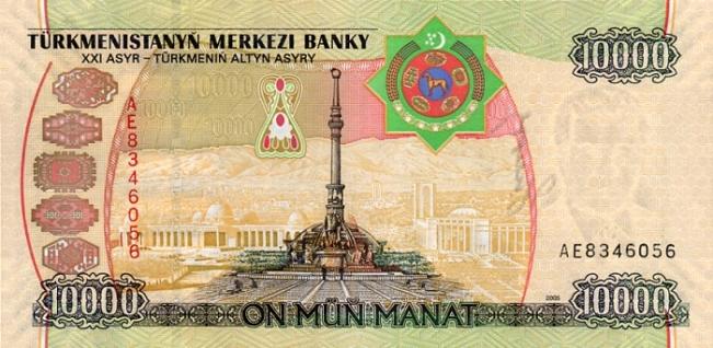 Новый туркменский манат. Купюра номиналом в 10000 TMT, реверс (обратная сторона).