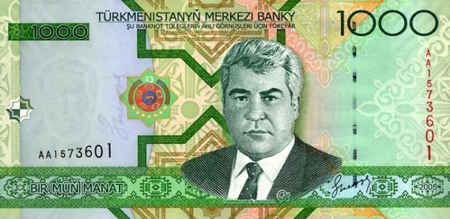 Новый туркменский манат. Купюра номиналом в 1000 TMT, аверс (лицевая сторона).