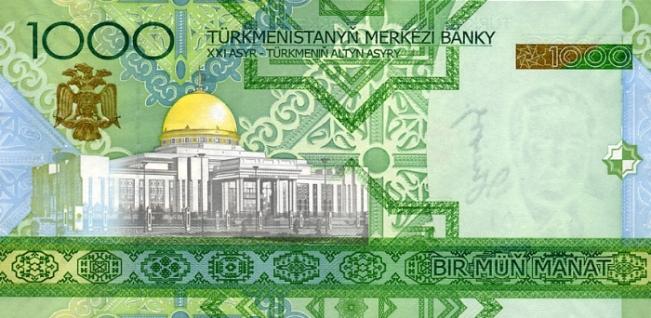 Новый туркменский манат. Купюра номиналом в 1000 TMT, реверс (обратная сторона).