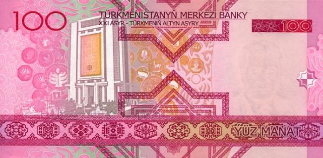 Новый туркменский манат. Купюра номиналом в 100 TMT, реверс (обратная сторона).