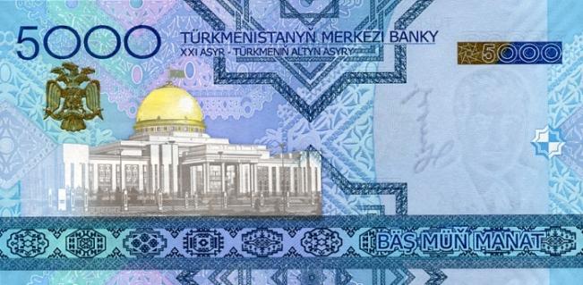 Новый туркменский манат. Купюра номиналом в 5000 TMT, реверс (обратная сторона).