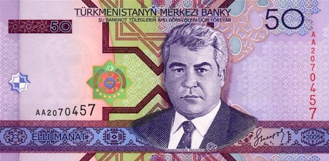 Новый туркменский манат. Купюра номиналом в 50 TMT, аверс (лицевая сторона).