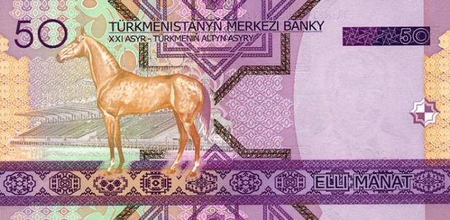 Новый туркменский манат. Купюра номиналом в 50 TMT, реверс (обратная сторона).