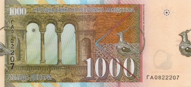 Денар Республики Македония. Купюра номиналом в 1000 MKD, реверс (обратная сторона).