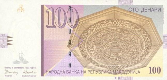 Денар Республики Македония. Купюра номиналом в 100 MKD, аверс (лицевая сторона).