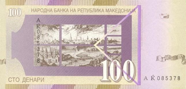 Денар Республики Македония. Купюра номиналом в 100 MKD, реверс (обратная сторона).