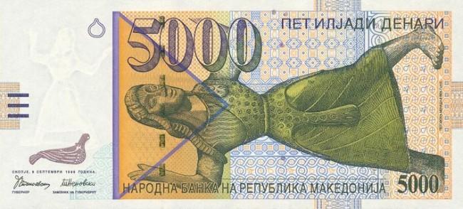 Денар Республики Македония. Купюра номиналом в 5000 MKD, аверс (лицевая сторона).