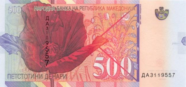 Денар Республики Македония. Купюра номиналом в 500 MKD, реверс (обратная сторона).