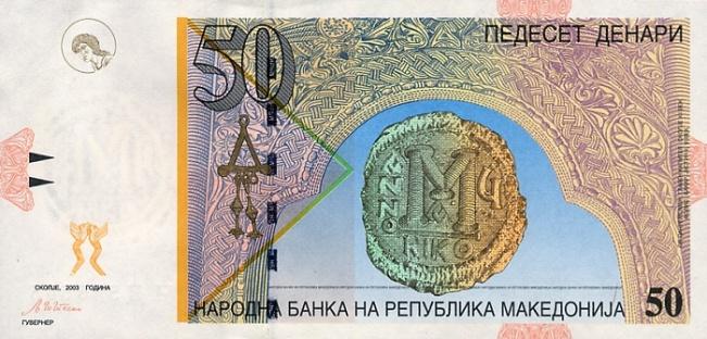 Денар Республики Македония. Купюра номиналом в 50 MKD, аверс (лицевая сторона).