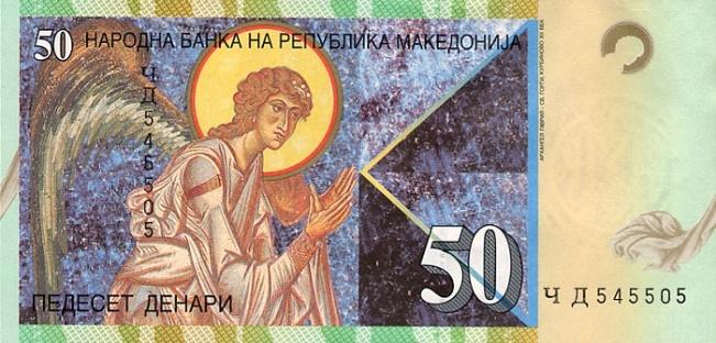 Денар Республики Македония. Купюра номиналом в 50 MKD, реверс (обратная сторона).