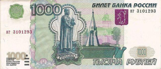 Российский рубль. Купюра номиналом в 1000 RUB, аверс (лицевая сторона).