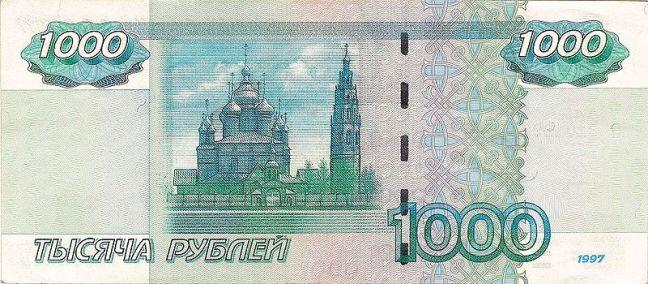 Российский рубль. Купюра номиналом в 1000 RUB, реверс (обратная сторона).