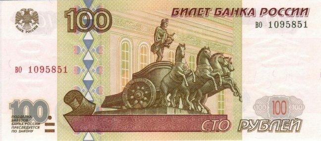 Российский рубль. Купюра номиналом в 100 RUB, аверс (лицевая сторона).