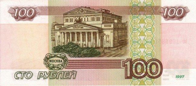 Российский рубль. Купюра номиналом в 100 RUB, реверс (обратная сторона).